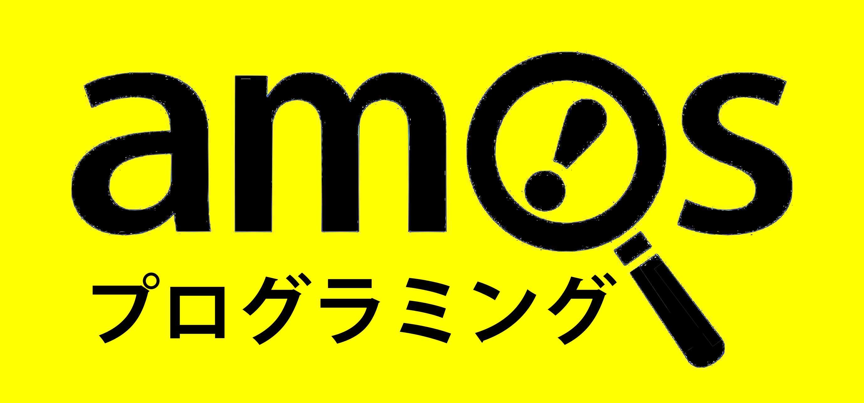 アモスプログラミング